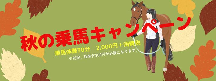 【終了】スポーツの秋!今が乗馬をはじめるチャンス!秋の乗馬キャンペーン実施中