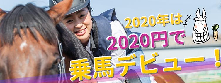 2020年は、2020円で、乗馬デビュー!