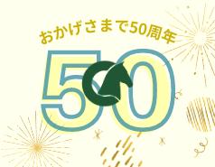【受付終了】乗馬クラブクレイン50周年記念!2/1~15まで先着50名様乗馬体験ご招待!