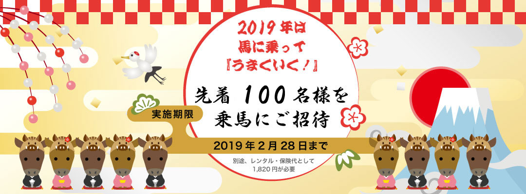 【終了】新春乗馬キャンペーン! 2019年先着100名様を乗馬にご招待!