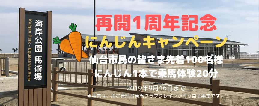 【終了】海岸公園1周年記念『にんじんキャンペーン』開催