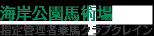 海岸公園馬術場 指定管理者乗馬クラブクレイン|宮城県仙台市の乗馬レッスン・スクール